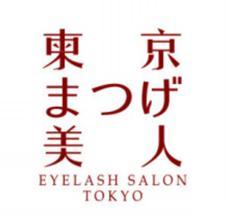 東京まつげ美人グランツリー武蔵小杉店所属の西有紀
