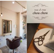 beauty lounge chouchou所属の後藤奈美子