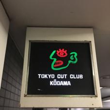 東京カットクラブコダマ 新大塚店所属の治田章吾