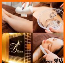 美肌専門サロンDione栄店所属の美肌脱毛専門サロンDione栄店