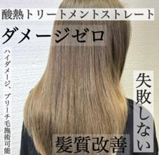 Ash三鷹所属の店長、カラー認定講師清野大