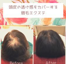 ボリュームアップエクステ専門店fu.wa.ri所属の髪のボリュームアップfu.wa.ri