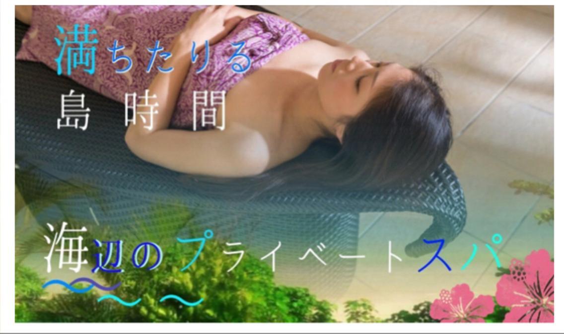 【石垣島 名蔵湾そば】名蔵湾の絶景が目の前 プライベートリゾートサロンでご褒美エステ