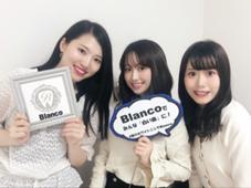 歯のホワイトニングBlanco所属の松村麻美
