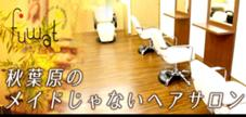 秋葉原美容室fuwat全メニュー半額以上!