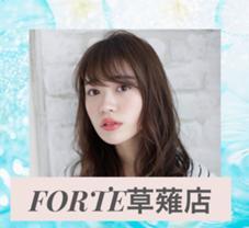 FORTE 草薙店所属の千葉捺海