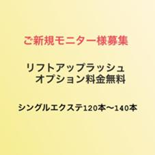 ELEGAR eyelash salon所属の宮田 亜利沙