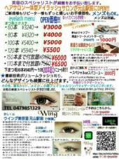 ウイング美容室 eyelash&hair所属のeyelashWing