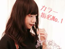 hair lounge emu所属のカラーNo. 1☆横澤颯