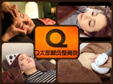 Q太郎鍼灸整骨院所属のKikuQ