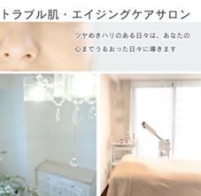 トラブル肌・エイジングケア専門サロンサロンドリッシュ所属のサロンドリッシュ【江坂】