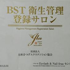 Eyelash salon frau センター北店所属のスタッフアシスタント