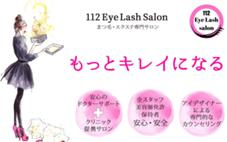112Eyelash Salon所属の112EyelashSalon