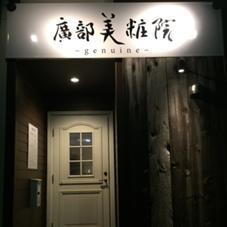 廣部美粧院genuine所属の八田永祐