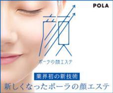 POLA長野中央店所属の林ちさと