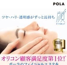 POLAエステマッサージレジーナ♡所属の武井香織