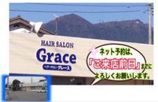 HAIRSALON Grace(グレース)所属の萩原秀樹