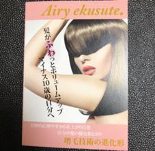 airl exteision&nail salon所属の自宅エアエク&ネイル