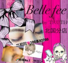 BellFeeby TRUTH北国分店所属の林 慎也