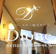 Dione 山口店所属のDione山口店