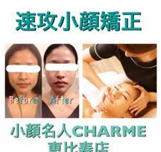 小顔名人CHARME恵比寿店所属の小顔名人CHARME恵比寿店