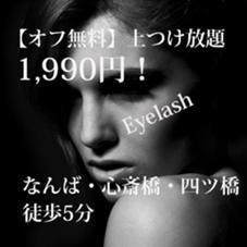 Lakkus 心斎橋本店所属のLakkusアイリスト1
