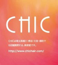 CHIC fees所属の辻岡健太