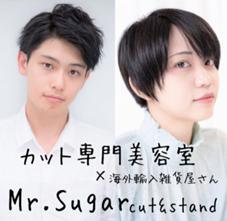 Mr.Sugarcut&stand所属のMr.SugarYUKI