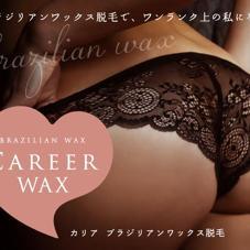 カリア東梅田店所属のブラジリアンワックス ワクサー2