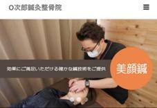 O次郎鍼灸整骨院所属のMiuraKyota