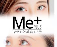 マツエク・美容エステMe+(ミープラス)所属のマツエク・美容エステMe+ミープラス