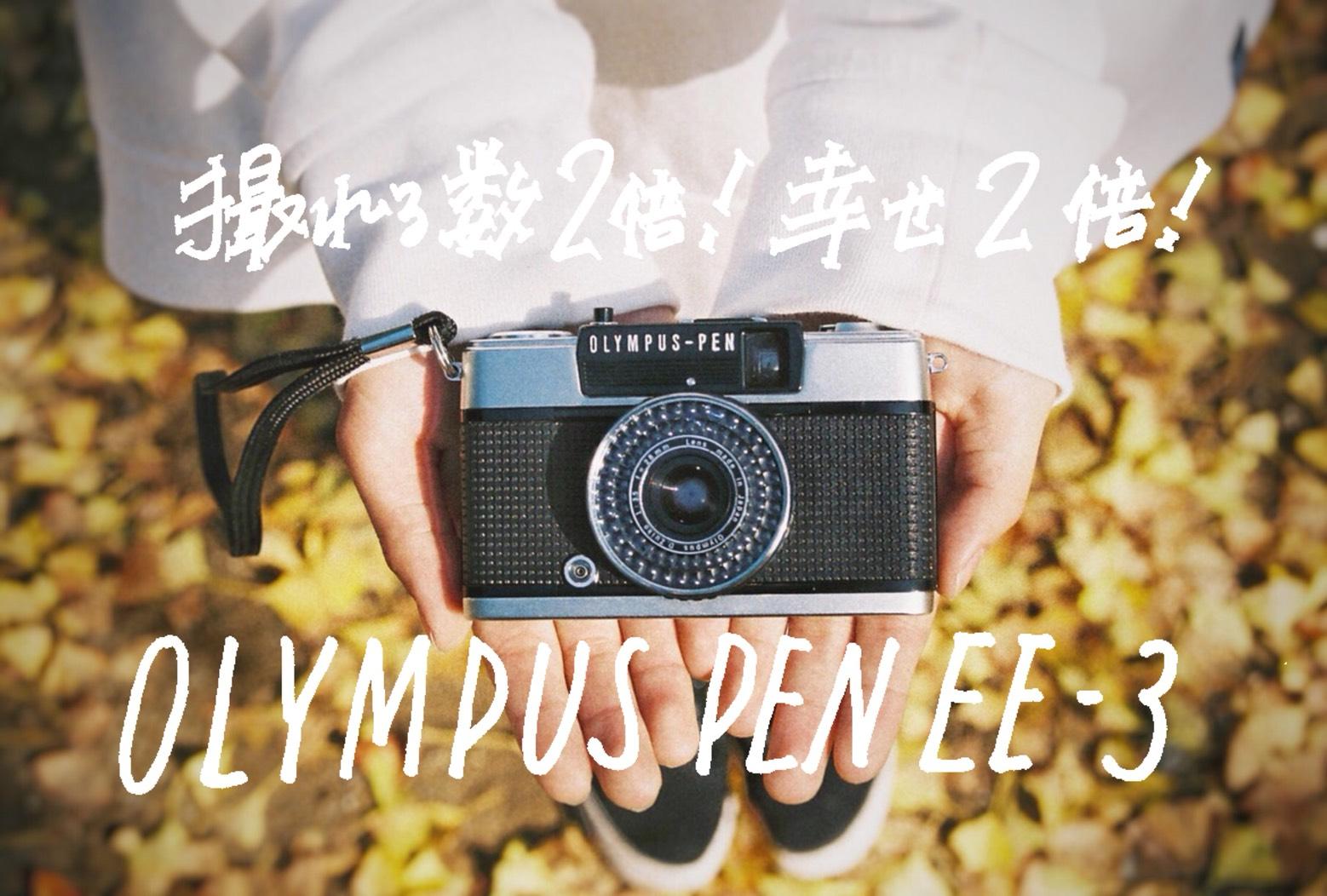 撮れる数2倍!幸せ2倍!物語を紡ぐハーフサイズカメラ「OLYMPUS PEN EE3」
