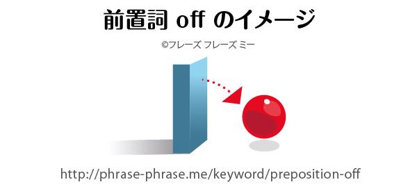 preposition-off