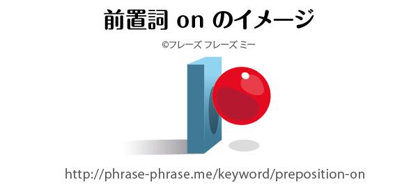 preposition-on