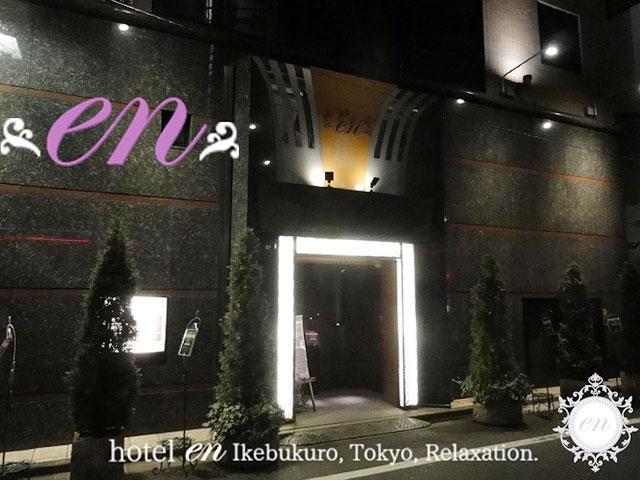 HOTEL 艶(ホテル エン)
