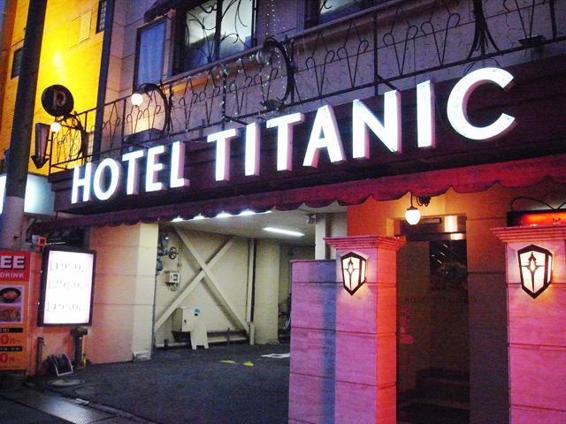ホテル タイタニック