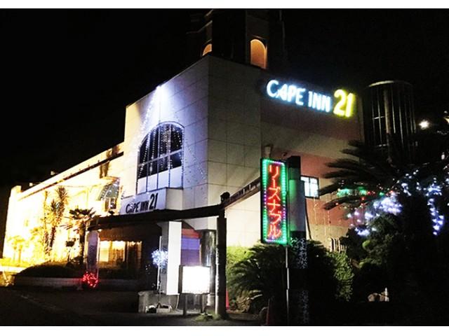 ホテル ケープイン21