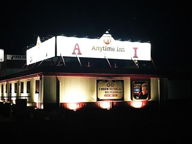ホテル AI (Anytime Inn)