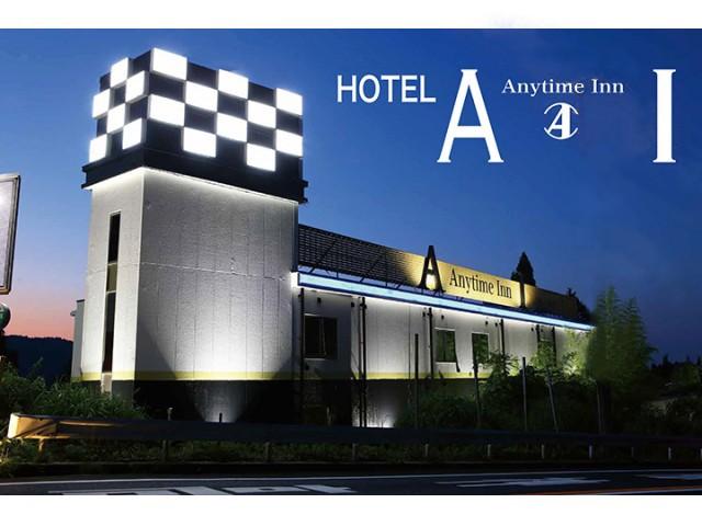 ホテル AI 六甲店