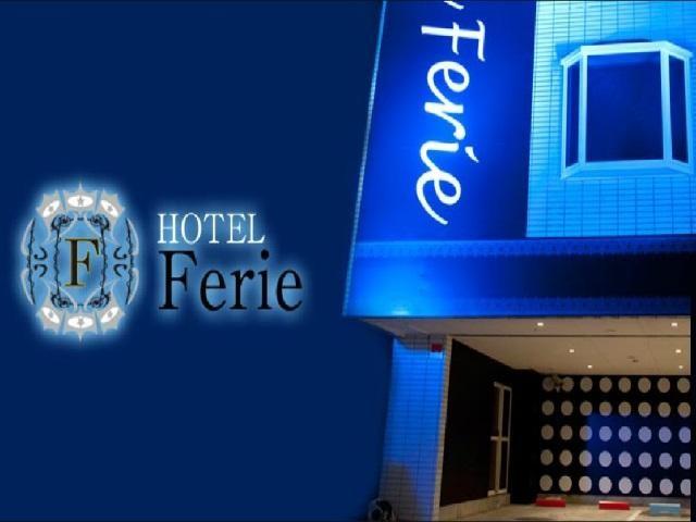 ホテル フェリエ