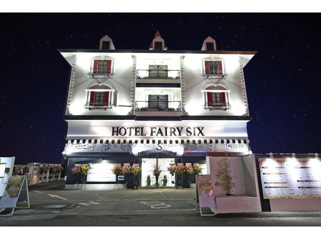 ホテル フェアリーシックス