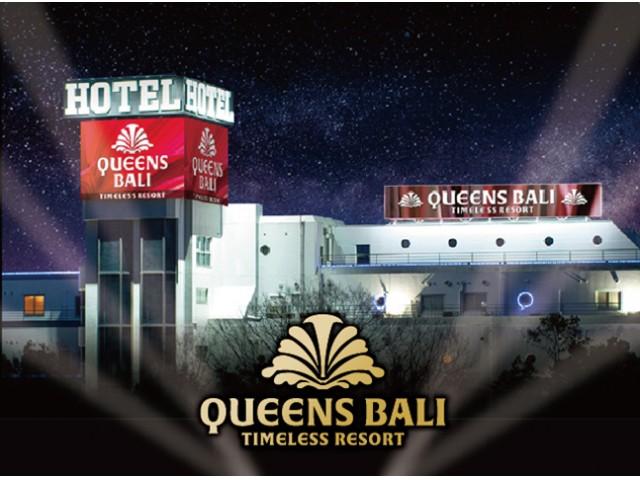 HOTEL Queen's Bali(ホテル クィーンズバリ)