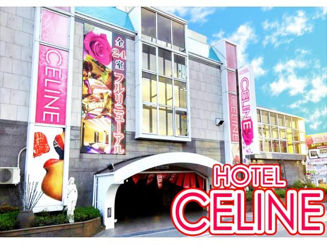 ホテル セリーヌ【男塾ホテルグループ】