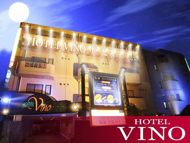 ホテル ヴィーノ