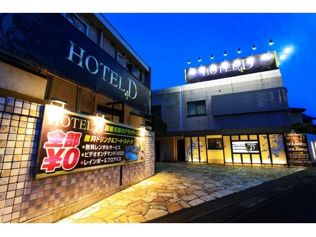 HOTEL D(ホテル ディー)