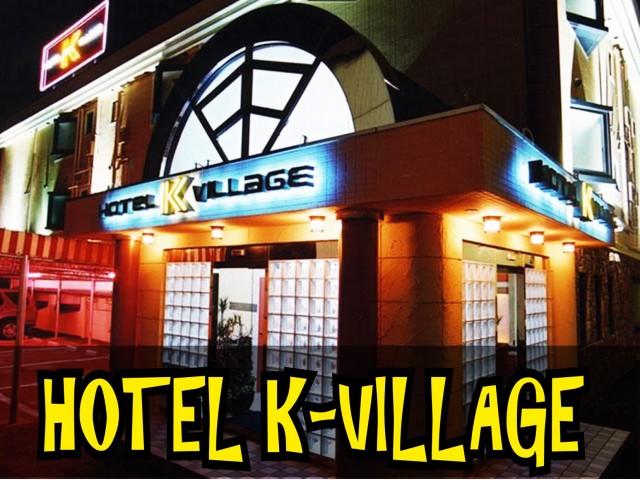 HOTEL K-VILLAGE(ホテル ケーヴィレッジ)