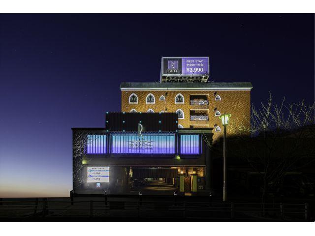 HOTEL R(ホテル アール)