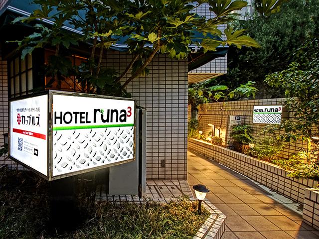 ホテル ルーナ3