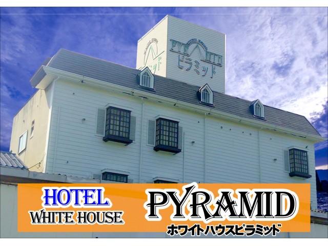 ホテル ホワイトハウスピラミッド【男塾ホテルグループ】