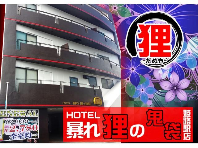 ホテル 暴れ狸の鬼袋 姫路駅前店(ホテル アバレダヌキノオニブクロ)【男塾ホテルグループ】